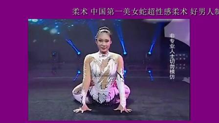 柔术 中国第一美女蛇性感柔术表演 身材太软了!好男人制作