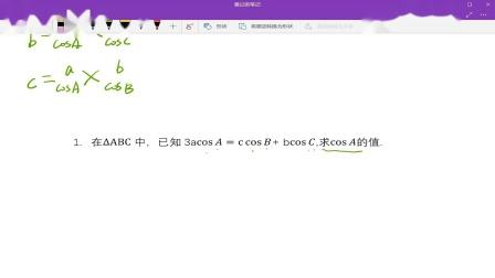 高二数学讲课学霸技巧视频