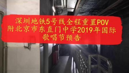 深圳地铁5号线重制版全程POV(附北京市东直门中学2019年国际歌唱节预告)