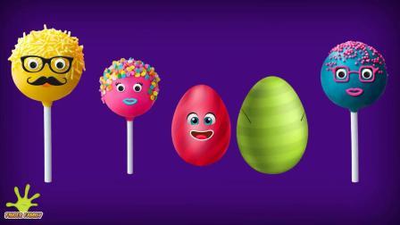 亲子启蒙早教,彩色卡通彩蛋变成棒棒糖跳舞唱儿歌!
