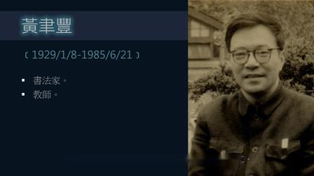黄简讲书法:六级课程隶书6黄葆戉﹝自学书法﹞