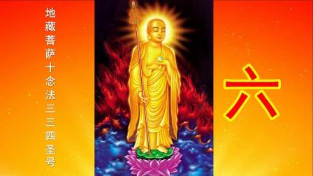 地藏菩萨十念法数字助念三三四圣号一小时1980句