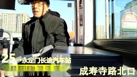 【14928】北京公交POV V7.2 25路全程POV 城外诚-永定门长途汽车站