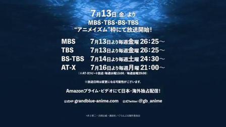 【游民星空】7月新番《碧蓝之海》第二弹PV