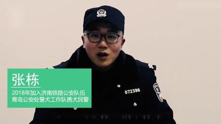 """""""带""""新民警站好最后一班岗 老警犬卡尔的2019年春运"""