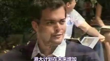 世界著名大學宣傳片錦集香港大學雙語字幕
