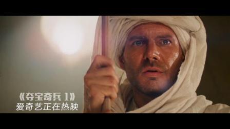 夺宝奇兵1(片段)一个神秘的法杖 开启了埃及的藏宝