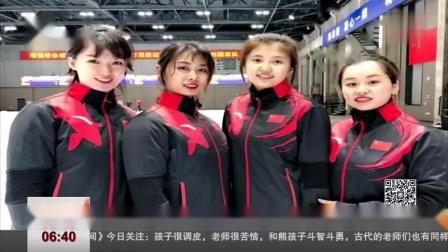 冰壶世锦赛中国女队一分惜败瑞士 遗憾无缘四强