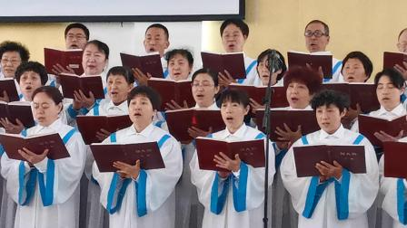 236时刻蒙恩歌—牟平基督教会圣诗班献唱