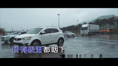 赵鑫+韩兆--男人不说累--配置画面--国语--男唱