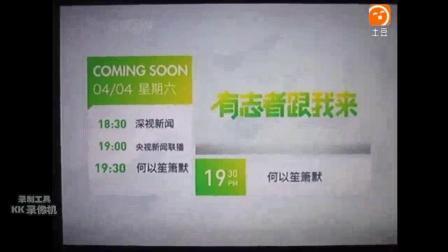 【恶搞】深圳卫视节目预告X重庆卫视节目预告BGM