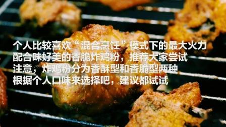 [东瀛大宝船]RD7000国行版 四种炸鸡块加热方案对比