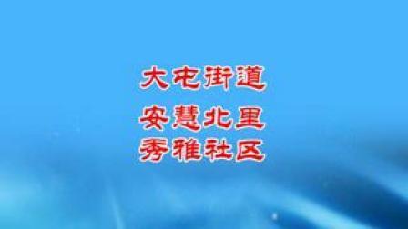 大屯街道秀雅社区第十次妇女代表大会召开了!