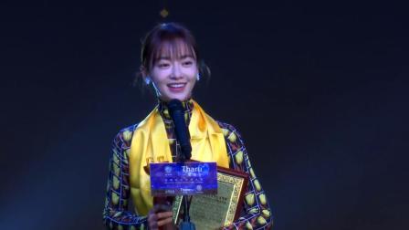 吴谨言 《第24屆華鼎獎》 獲獎感言 (中國古裝题材電視劇最佳女演员)