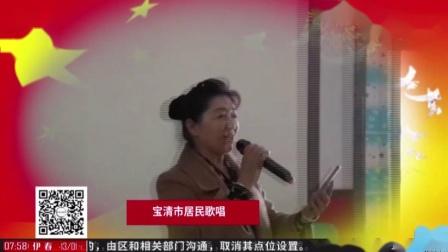 同唱一首歌 黑龙江新闻法治频道2019.3.24