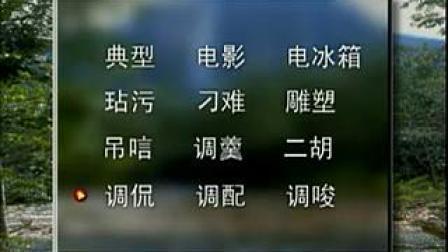 普通话水平测试训练上(1)