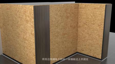 护墙系统 - 安装视频