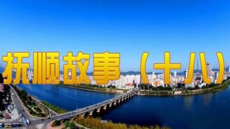 抚顺故事(十八)_01