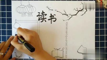 儿童画画,暑假作业不要愁,两分钟教你画份读书手抄报!