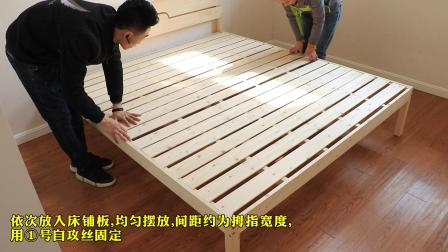【安装视频】实木床1
