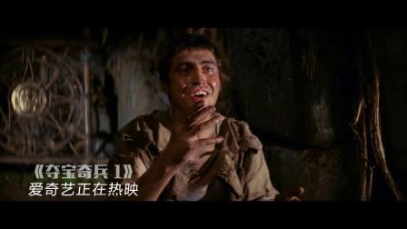 夺宝奇兵1(片段)盗宝是件技术活儿 一不小心可能就歇菜了