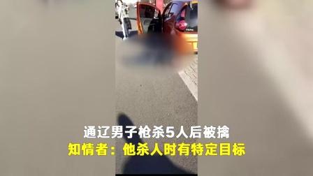 【内蒙古通辽市:开鲁县一男子枪杀5人后被擒,当地居民称:他不是乱杀像是针对熟悉认识的人】