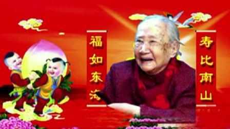 社区百岁老人过生日(之二)