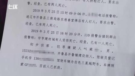 【内蒙古通辽市:开鲁县一男子枪杀5人后被擒,疑工资纠纷,持猎枪杀害经理及经理父母等5人】