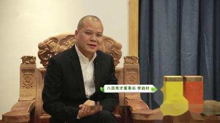 八百秀才董事长邀您观看3月29日首届英德红茶头采节!