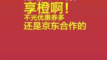 京东享橙app官网-享橙推荐码(享橙邀请码)