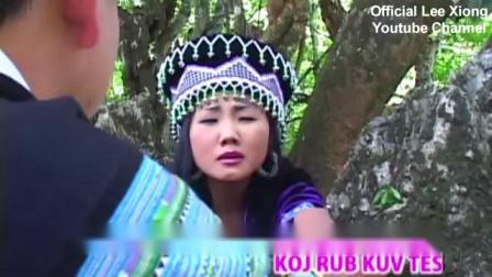 苗族歌曲kavHlubNyobTuamChoj-HnubLauj_(OriginalMus)_LeeXiongOfflcialchannel.mp4