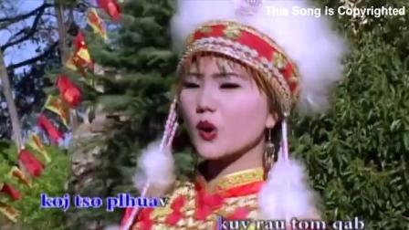 苗族歌曲HmoovTsisTxog-HnubLauj_OriginalMus)_LeeXiongOfflciaChannel.mp4