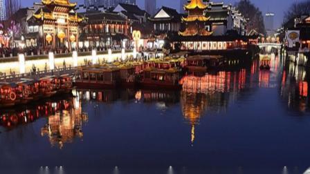 《南京夫子庙》