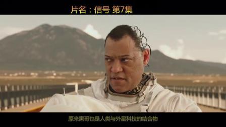 小伙被外星人抓走,进行改造!科幻电影《信号》第7集@Chen_陳同學