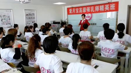 哈尔滨催乳师培训机构谁家最权威,爱月宝教学,最专业