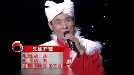 陕北民歌《兄妹开荒》歌王王向荣和无冕之王王二妮联唱_标清