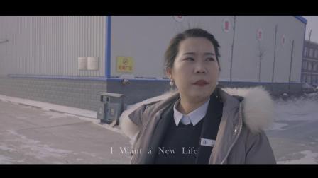 01.【你好·未来】系列之一《我的天空 你的奋斗》50秒2019.01.18