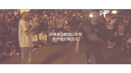 惠州第五届曳步舞大聚会 - 宣传二