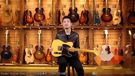 Fender 芬达 Custom Shop 52 TL 奶油金黄色 文物风 2018款 电吉他测评【世音琴行】