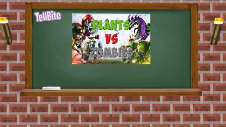 我的世界动画-怪物学院-植物战丧尸-TellBite