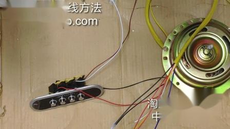 5线油烟机电机接线方法教学教程