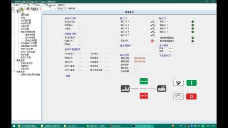 机组云监控最新功能讲解(1)