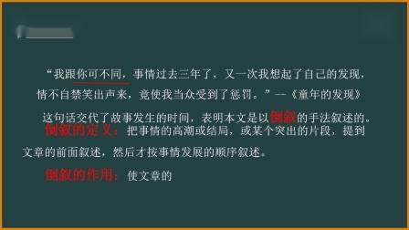 【阜阳美雅特小学】五年级下册语文倒叙