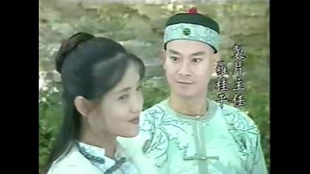 江湖奇侠传1997片头曲