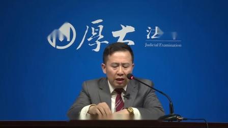 2019年法考-理论法系统强化23-高晖云-厚考