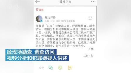 【内蒙古通辽市:开鲁县水厂副厂长持小口径步枪报复特定人员5人,未伤害现场无关人员】
