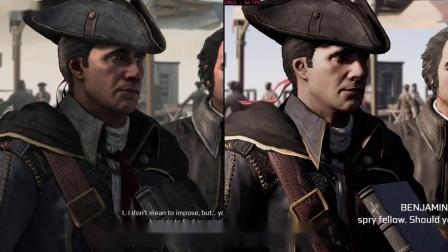 《刺客信条3》重制版与原版画面详细对比测试