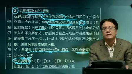 第31讲 资金需要量预测(2)