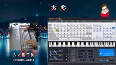 太多-抖音-EOP键盘钢琴你弹奏
