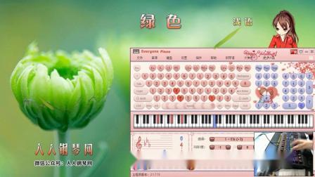 绿色-若不是你突然闯进我生活-抖音歌曲-EOP键盘钢琴弹奏